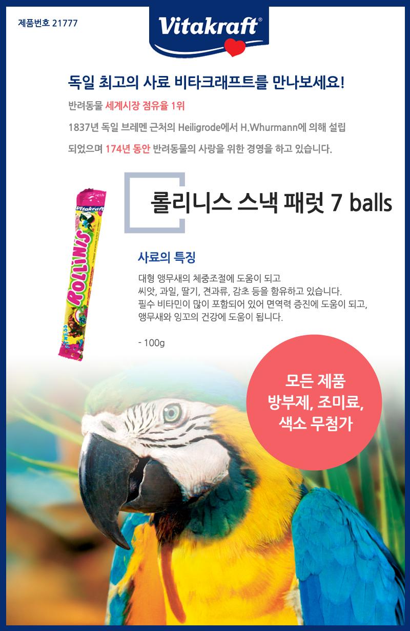 롤리니스 스낵 패럿 7 balls5100-1.jpg