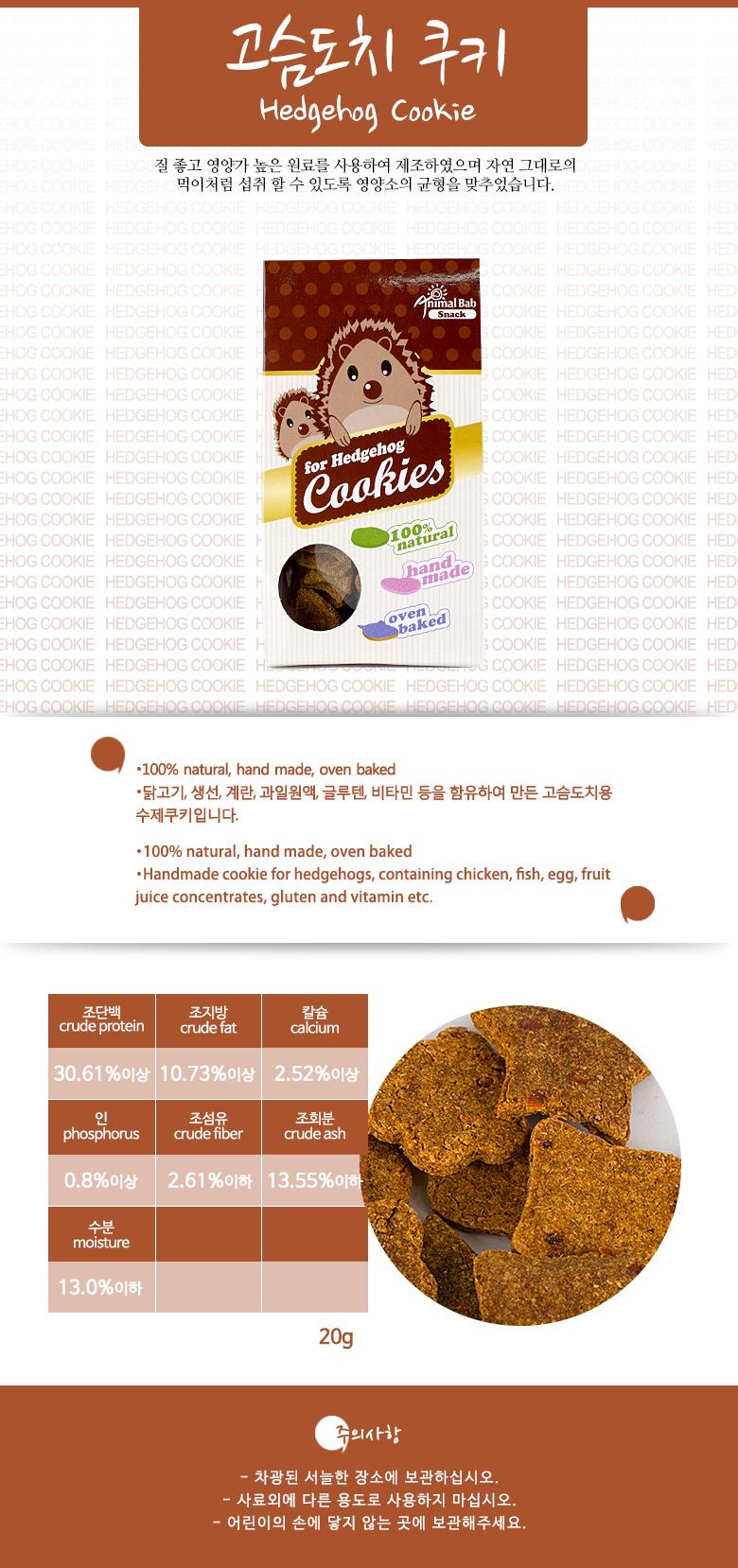 고슴도치 쿠키.jpg