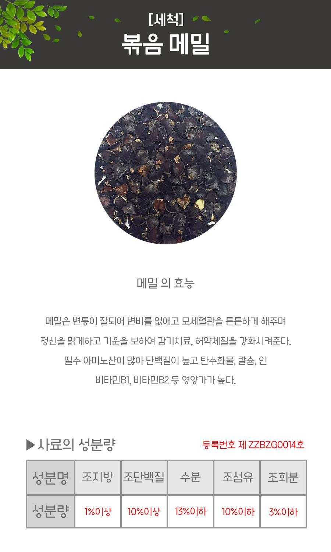 [세척] 볶음 메밀 100g-.jpg