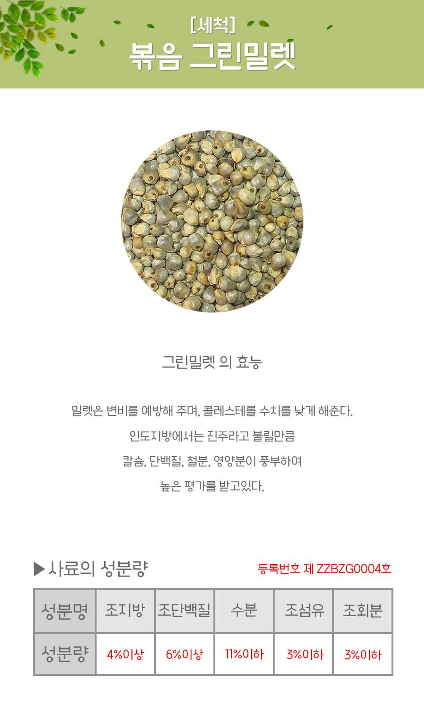 [세척] 볶음 그린밀렛 100g-.jpg