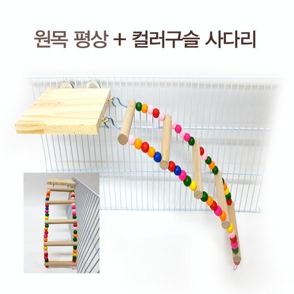 원목 평상 + 컬러구슬 사다리.jpg
