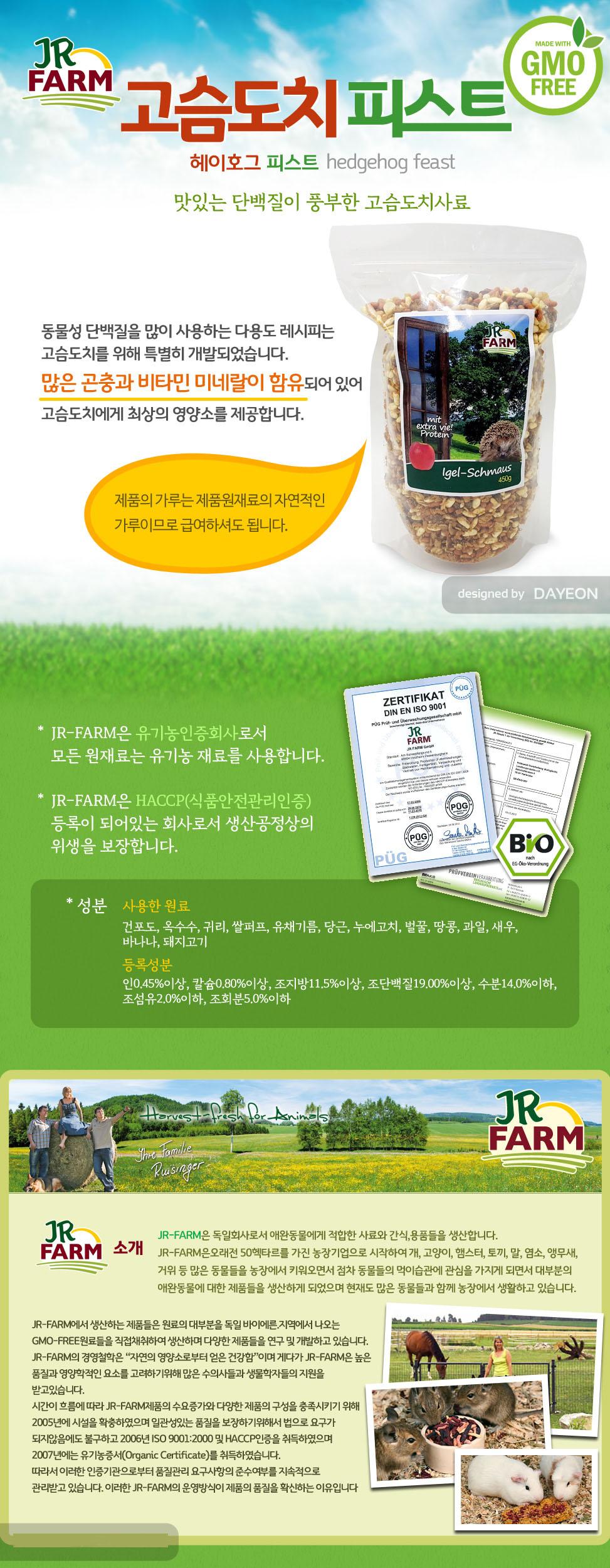 제이알팜 고슴도치(헤이호그)피스트 450g-.jpg