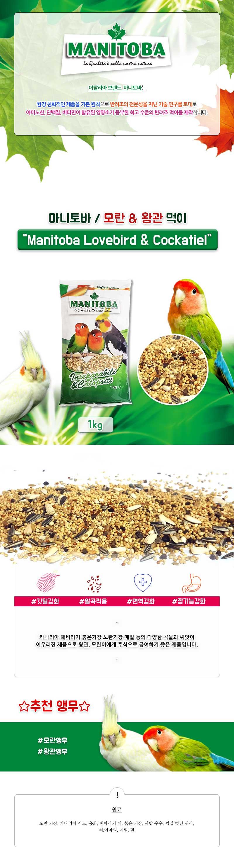 6030 마니토바 모란 왕관 코뉴어 먹이 1kg(한박스_12개입)-.jpg