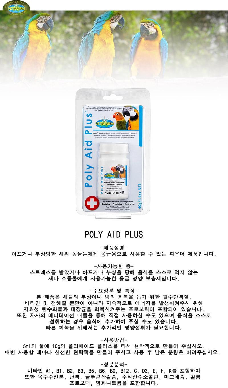 폴리 에이드 플러스 40g-.jpg
